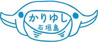 かりゆし石垣島